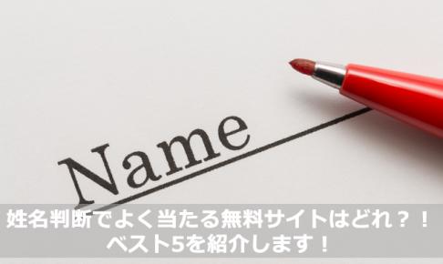 当たる 無料 よく 姓名 判断